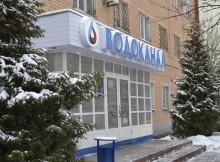 водоканал-офис-зима