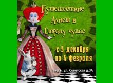 выставка_Алиса в Стране чудес