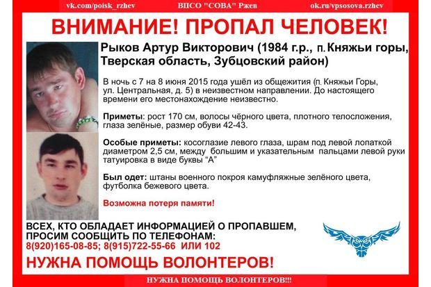 29-01-+сова-рыков