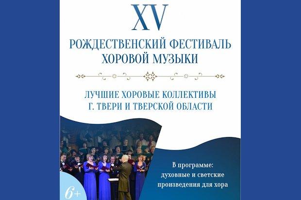 хоровой фестиваль-афиша
