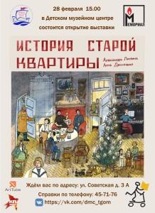 26-02-История старой квартиры 2