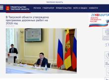 Screenshot -Правительство Тверской области