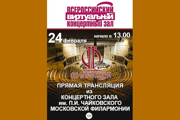 концерт-афиша
