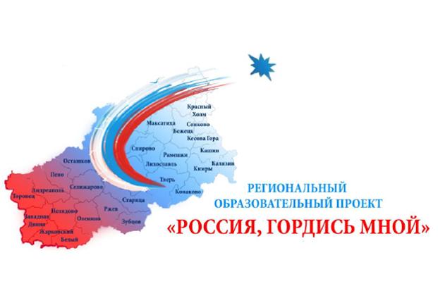 проект россия гордись мной