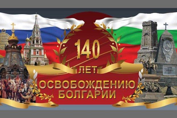 140-летие освобождения болгарии