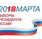 18-03-выборы2018