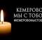 28-03-кемерово
