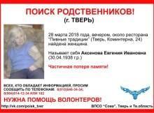 28-03-поиск-аксенова
