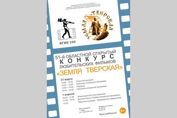 афиша кинофестиваль А2.cdr