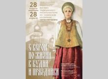 31-03-выставка-костюм