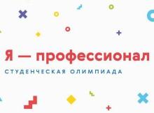 олимпиада_я-профессионал