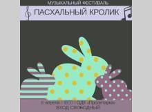 04-04-кролик