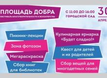 29-04-площадь-добра