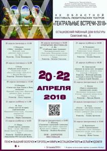 Афиша_Театр_2018(осташков)