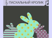 фестиваль пасхальный кролик