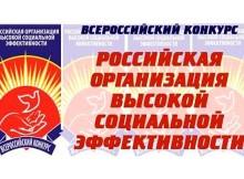 конкурс-организация высокой социальной эффективрости