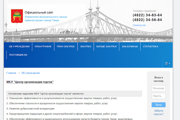 Screenshot-2018-5-21 Управления муниципального заказа администрации города Твери