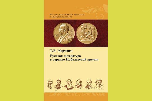 книга русские и нобеленвка