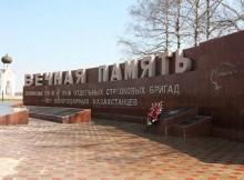 памятник казахстанцам