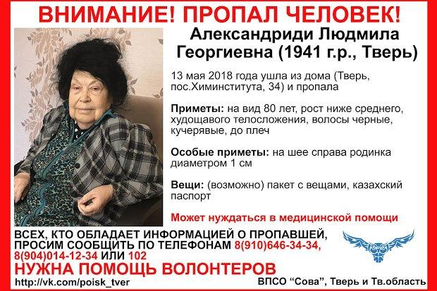 пропала старушка