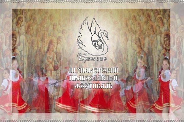 знаменский православный фестиваль
