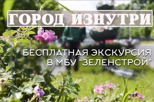 09-06-зеленстрой-экскурсия