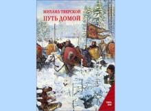 альманах-михаил тверской-путь домой