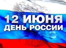 день россии-1