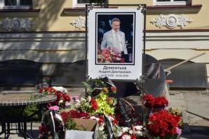 мемориал дементьева