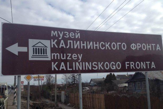 музей калининского фронта-указатель
