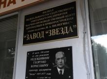 12-07-завод-звезда1