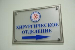хирургическое отделение-табличка