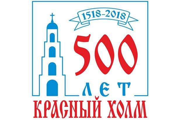 красный холм-500 лет