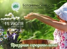 праздник середины Лета
