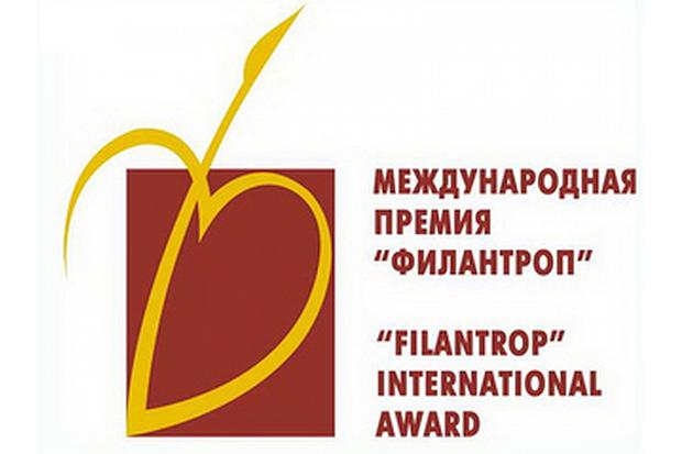 премия филантроп