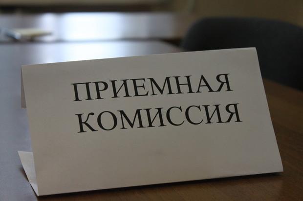 приемная_комиссия.ezr14