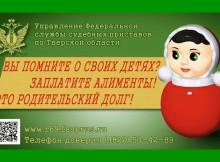 ФССП_алименты-1 сентября