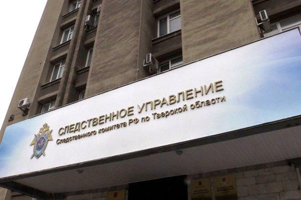 СУ СК РФ по Тверской области