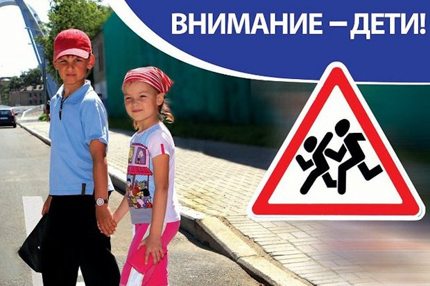 дети на дороге-