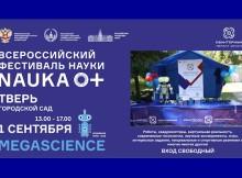 фестиваль наука 0+