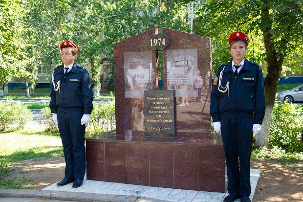 памятник строителям КАЭС и Удомли