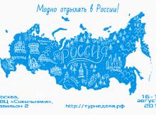 россия-турнеделя регионов россии