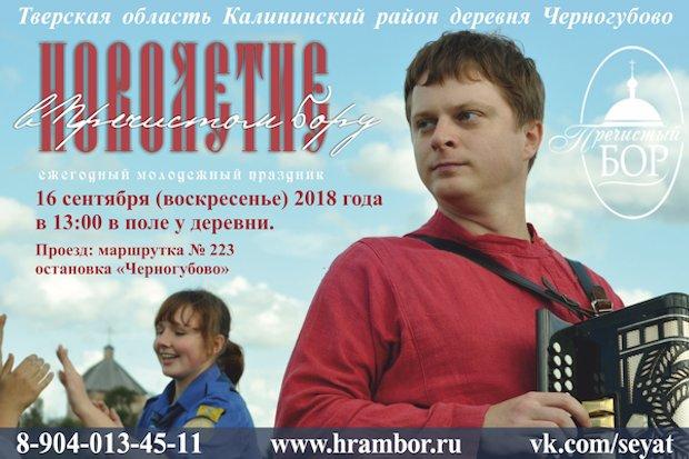 Афиша Новолетие 2018