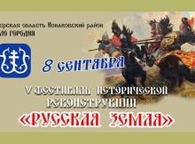 фестиваль русская земля