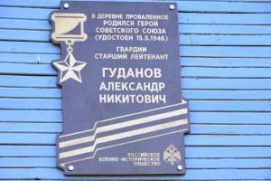 мемориальная доска-гуданов-2