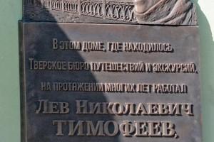 памятная доска-лев тимофеев-1