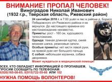 поиск пенсионера