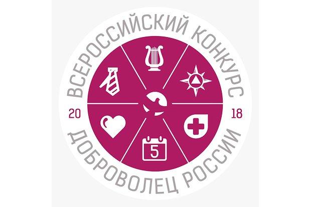 доброволец россии-2018