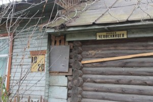 калязин-дом-2