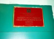 эммаусская школа